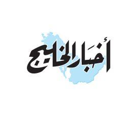 Akhbar Al Khaleej